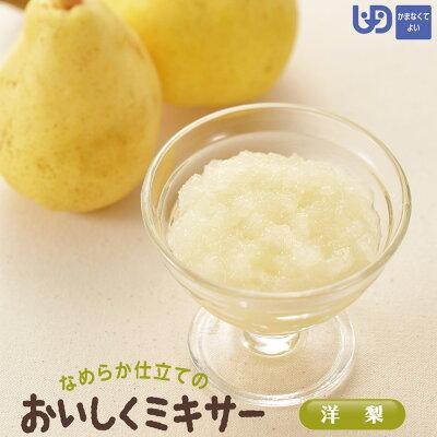 Photo1: おいしくミキサー デザート  洋梨 50g かまなくてよい(区分4) 介護食 ホリカフーズ (1)