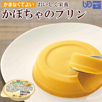 Photo1: おいしく栄養 かぼちゃのプリン 54g かまなくてよい(区分4) 介護食 ホリカフーズ (1)