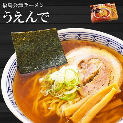 Photo1: ご当地有名店ラーメン 会津ラーメン うえんで 2食入 久保田麺業 生麺 (1)