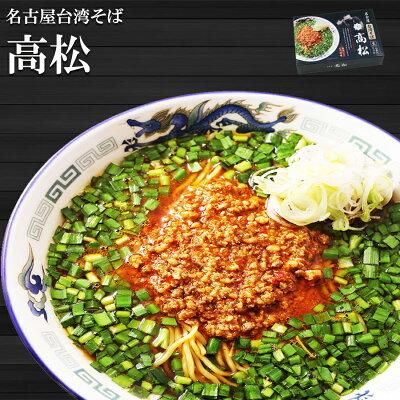 Photo1: ご当地有名店ラーメン 名古屋台湾そば 高松 2食入 久保田麺業 生麺 (1)