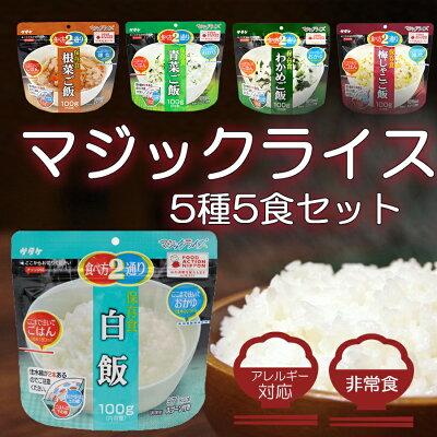 Photo1: サタケ マジックライス 長期保存 日本のごはん5種5食セット アレルギー対応 非常食 防災セット 備蓄用 保存食 防災グッズ (1)