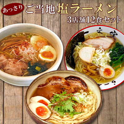 Photo1: ご当地 有名店 塩ラーメン 3店舗12食セット 一文字 ひるがお 宗 あっさり 常温 (1)