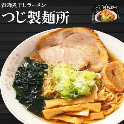 Photo1: ご当地有名店ラーメン 青森 つじ製麺所 2食入 久保田麺業 生麺 (1)