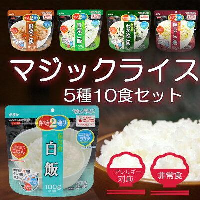 Photo1: サタケ マジックライス 長期保存 日本のごはん5種10食セット アレルギー対応 非常食 防災セット 備蓄用 保存食 防災グッズ (1)