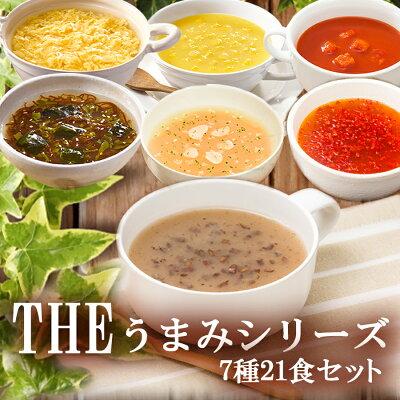 Photo1: アマノフーズフリーズドライ Theうまみシリーズ 7種類21食アソートセット 化学調味料無添加 お試し インスタントスープ ポタージュ (1)