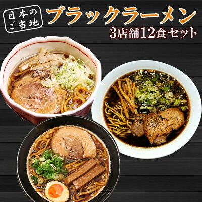 Photo1: ご当地 有名店 ブラックラーメン 3店舗12食セット 富山 大阪 醤油 濃いめ 常温 (1)