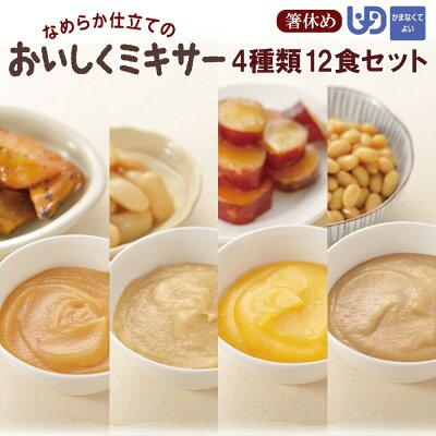 Photo1: おいしくミキサー  お惣菜4種類12食セット かまなくてよい(区分4) 箸休め ホリカフーズ (1)