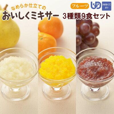 Photo1: おいしくミキサー 介護食フルーツ3種類9食セット かまなくてよい(区分4) デザート ホリカフーズ (1)