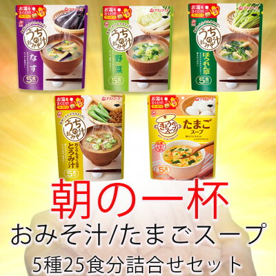 Photo1: フリーズドライ味噌汁 永谷園とアマノフーズの12種類36食アソートセット お試しセット インスタント 即席 ギフト 御歳暮 御年賀 (1)