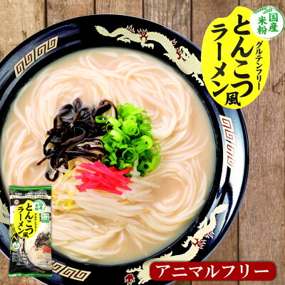 Photo1: グルテンフリー国産米粉とんこつ風ラーメン アニマルフリー 2食入(186g) 東亜食品 ヴィーガン ベジタリアン 海外土産 (1)
