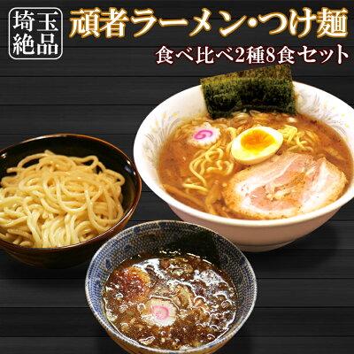 Photo1: 頑者ラーメン4食 頑者つけ麺4食 食べ比べセット 生麺 ご当地ラーメン 人気店 (1)