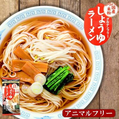 Photo1: グルテンフリー国産米粉 しょうゆラーメン アニマルフリー 2食入(186g) 東亜食品 ヴィーガン ベジタリアン 海外土産 (1)