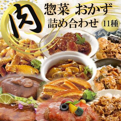Photo1: レトルト食品 惣菜 肉のおかず詰め合わせ11種セット 洋食 丼 煮込み料理 常温保存 レンジ調理 一人暮らし ギフト (1)