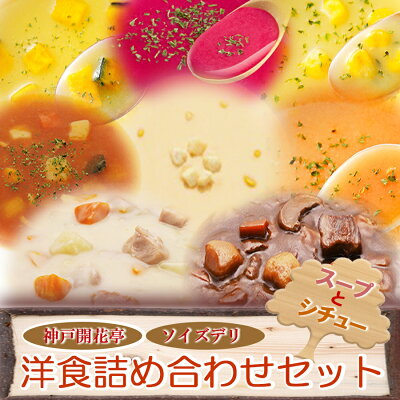 Photo1: 神戸開花亭 ソイズデリ 本格洋食と無添加スープ8種 詰め合わせセット インスタントスープ ポタージュ レトルト シチュー お試し 贈り物 ギフト (1)
