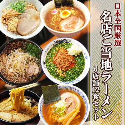 Photo1: 日本全国 ご当地ラーメン 人気店 6店舗12食セット 味平 頑者 うえんで 高松 好来 吉山商店 ギフト (1)