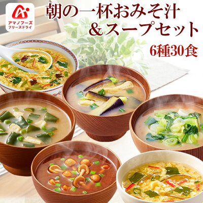 Photo1: アマノフーズ フリーズドライ 朝の一杯おみそ汁&スープ 6種30食 アソートセット インスタント 非常食 海外土産 ギフト 御歳暮 御年賀 (1)