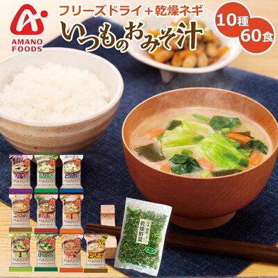 Photo1: アマノフーズ いつものおみそ汁 10種類60食 ねぎ増量セット 乾燥ねぎ30gx1袋 非常食 保存食 インスタント 御年賀 (1)