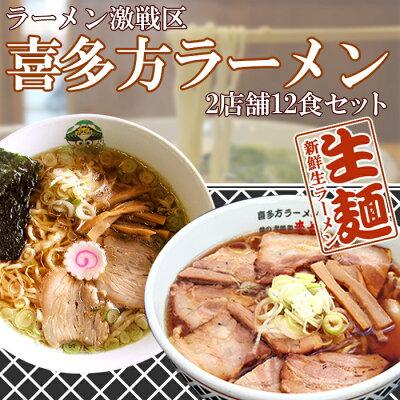 Photo1: ご当地ラーメン 激戦喜多方ラーメン2店舗12食セット (1)