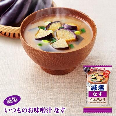 Photo1: アマノフーズ フリーズドライ味噌汁 減塩 いつものおみそ汁 なす 9g 塩分ひかえめ インスタント味噌汁 簡単調理 長期保存 保存食 (1)