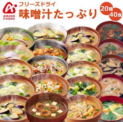 Photo1: アマノフーズ フリーズドライ たっぷりお味噌汁 20種類40食セット ギフト お土産 お歳暮 お中元 (1)