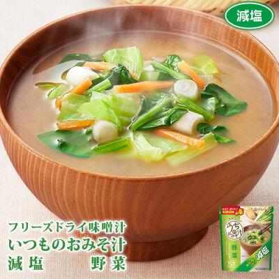 Photo1: アマノフーズ フリーズドライ 味噌汁 減塩うちのおみそ汁 野菜 (5食入)  インスタントみそ汁 (1)