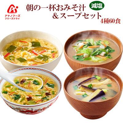 Photo1: フリーズドライ 減塩 うちのおみそ汁&きょうのスープ 4種60食 アソートセット (1)