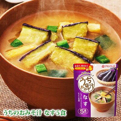 Photo1: アマノフーズ フリーズドライ味噌汁 うちのおみそ汁 なす5食 44.5g インスタント味噌汁 簡単調理 長期保存 保存食 (1)
