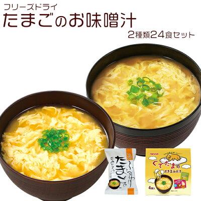 Photo1: フリーズドライ たまごのお味噌汁 2種類24食セット コスモス マルサン インスタント 即席 (1)