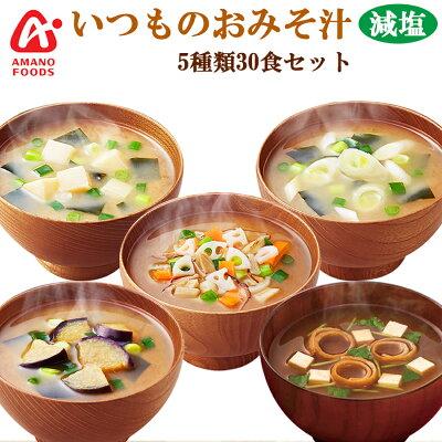Photo1: アマノフーズ フリーズドライ 減塩 いつものおみそ汁 5種類30食セット ギフト お土産 お歳暮 お中元 (1)