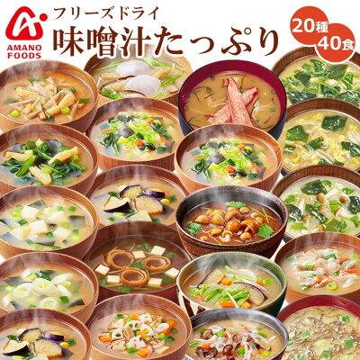 Photo1: アマノフーズ フリーズドライ 味噌汁 バラエティ 20種類40食セット ギフト お土産 (1)