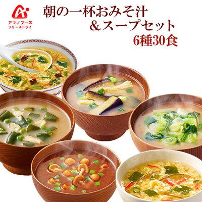 Photo1: フリーズドライ 朝の一杯おみそ汁&スープ 6種たっぷり30食 アソートセット インスタント 即席 非常食 海外土産 ギフト (1)