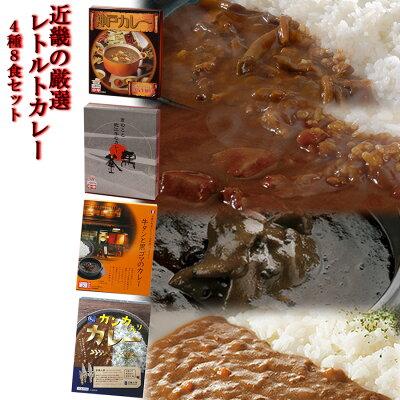 Photo1: 近畿の厳選レトルトカレー4種8食セット ご当地カレー お試しセット アソートセット レトルト食品 お土産 非常食 保存食 ギフト (1)