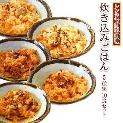 Photo1: 贅沢逸品 レンジで簡単 海鮮炊き込みご飯 5種類10食セット かきめし じゃこめし たこめし あなごめし うなぎめし ギフト 贈り物 (1)