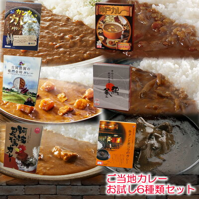 Photo1: ご当地カレーお試し 6種類 ご当地カレー お試しセット アソートセット レトルト食品 お土産 非常食 保存食 ギフト (1)