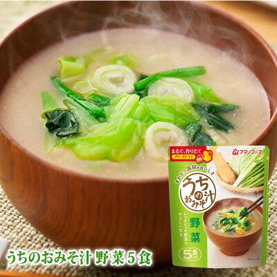 Photo1: アマノフーズ フリーズドライ味噌汁 うちのおみそ汁 野菜5食 40.0g インスタント味噌汁 簡単調理 長期保存 保存食 (1)