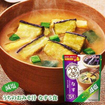 Photo1: アマノフーズ フリーズドライ味噌汁 減塩うちのおみそ汁 なす5食 42.5g インスタント味噌汁 簡単調理 長期保存 保存食 (1)