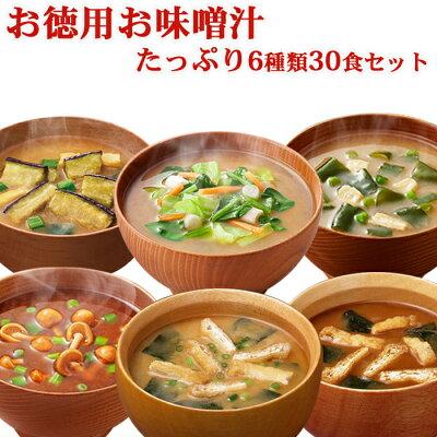 Photo1: フリーズドライ お徳用 お味噌汁6種類30食セット アマノフーズ マルサン インスタント 即席 お試し アソートセット (1)