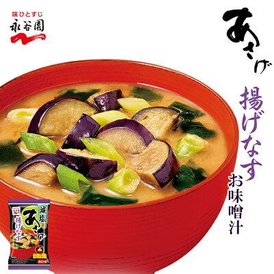Photo1: 永谷園 フリーズドライ あさげ揚げなす お味噌汁 減塩 即席 インスタント (1)