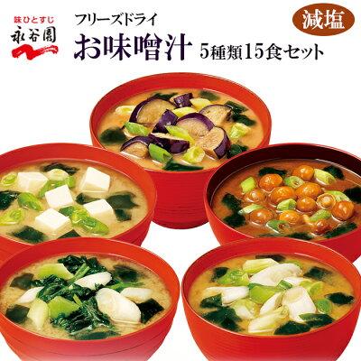 Photo1: 永谷園 フリーズドライ お味噌汁 減塩 5種類15食 詰め合わせセット お試し 即席 インスタント (1)