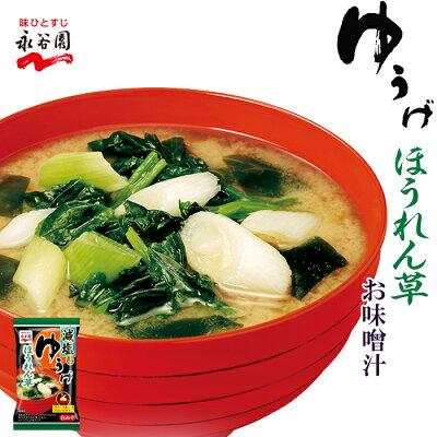 Photo1: 永谷園 フリーズドライ ゆうげほうれん草 お味噌汁 減塩 即席 インスタント (1)