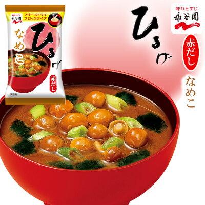Photo1: 永谷園 フリーズドライ ひるげ 味噌汁 なめこ 7.9g 赤だし仕立て 即席味噌汁 インスタントみそ汁 (1)