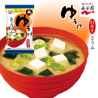 Photo1: 永谷園 フリーズドライ ゆうげ 味噌汁 とうふ 7.5g 白みそ仕立て 即席味噌汁 インスタントみそ汁 (1)