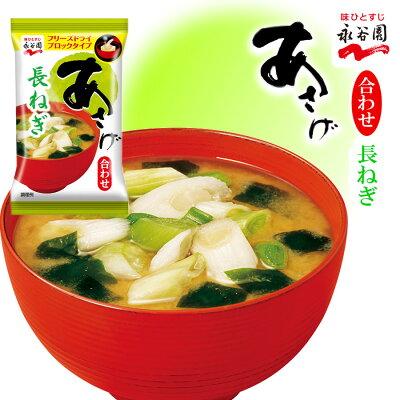Photo1: 永谷園 フリーズドライ あさげ 味噌汁 長ねぎ 8g 合わせ味噌 即席味噌汁 インスタントみそ汁 (1)