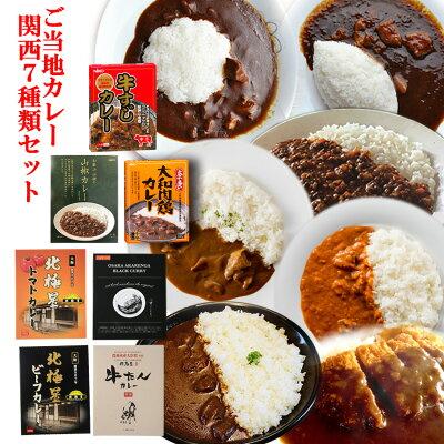 Photo1: ご当地カレー 関西 7種類セット 名物店 お試しセット アソートセット レトルト食品 お土産 非常食 保存食 ギフト (1)