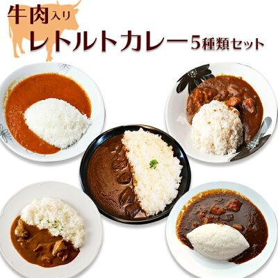 Photo1: 厳選 レトルト 牛カレー アソートセット 5種類5食 牛肉 ギフト 贈り物 景品 父の日 (1)