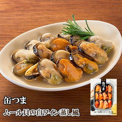 Photo1: 缶つま ムール貝の白ワイン蒸し風 国分 おつまみ あて ワイン 常温保存 (1)