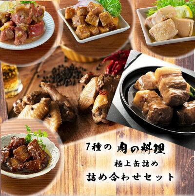 Photo1: 7種のお肉料理 缶詰めグルメセット 肉のおかず おつまみ あて 国分 日向屋 贈り物 ギフト 長期保存 3年 (1)