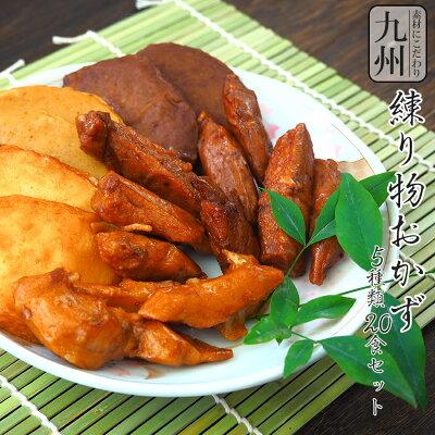 Photo1: 惣菜 素材にこだわり九州 おつまみ練り物 5種類20食セット レトルト おつまみ 小林蒲鉾 (1)