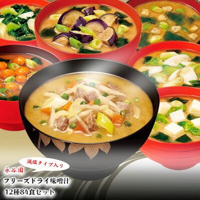 Photo1: フリーズドライ味噌汁 永谷園のあさげや 減塩タイプ12種84食 アソートセット お試しセット インスタント食品 (1)