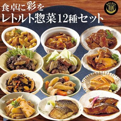 Photo1: レトルト惣菜 膳惣菜 詰め合わせ12種セット 食卓に彩りを 膳 常温保存 一人暮らし ギフト お中元 (1)